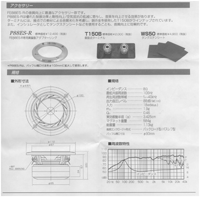 FE88ES-R specifications